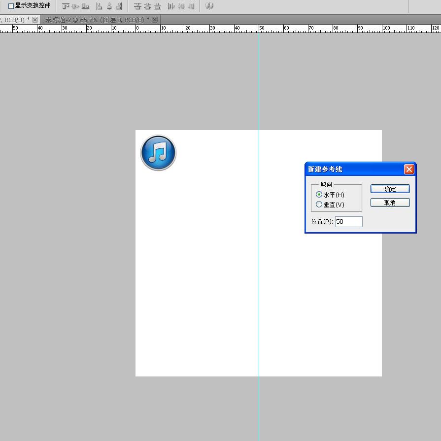 PS绘制一枚苹果经典的iTunes图标
