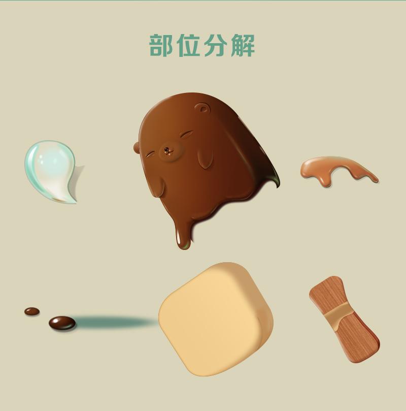 ps制作q版小熊冰淇淋