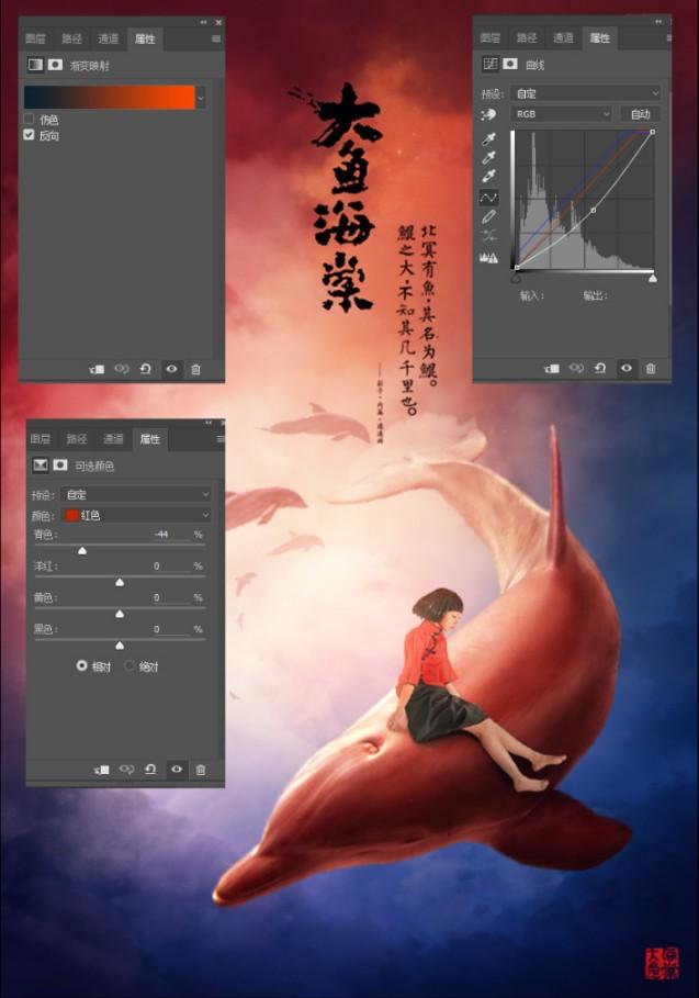 用PS设计《大鱼海棠》动画片海报