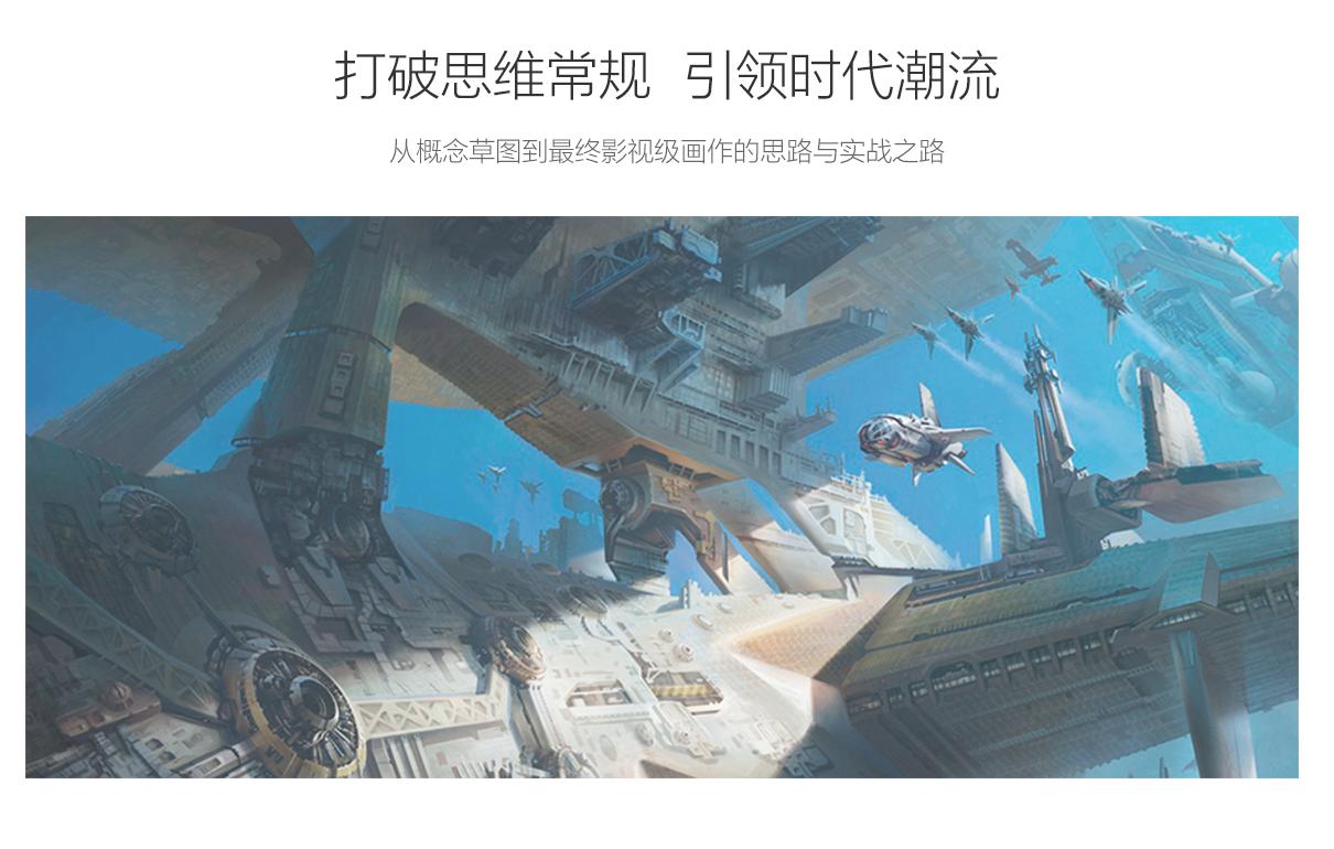暴雪大神Aaron Limonnick场景概念设计中文教程