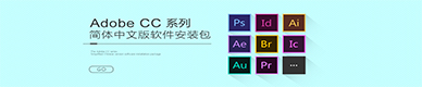 Adobe CC软件安装包