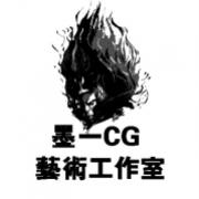 墨一CG艺术工作室
