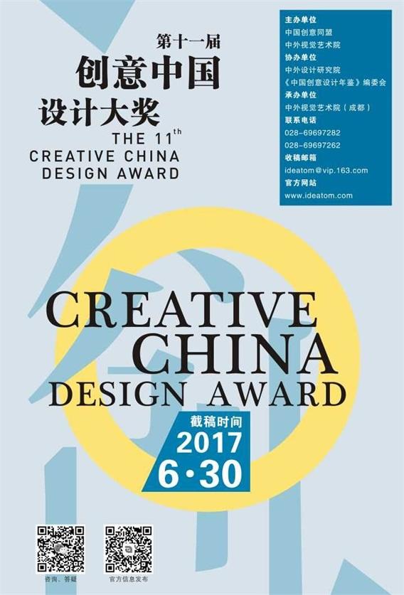 创意中国设计大赛