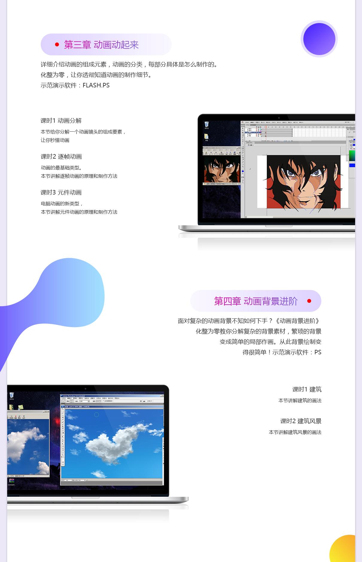 二维动画1210 03.jpg