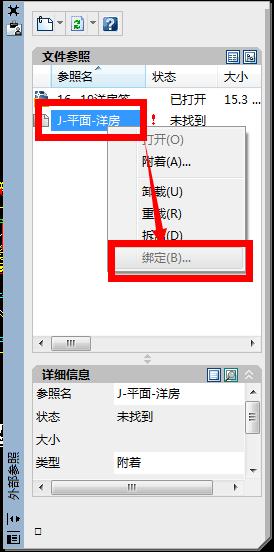 CAD图纸有外部参照时需要?导入v图纸图纸的消防专门图片