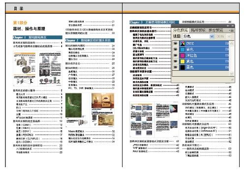 InDesign技巧 印刷排版常见问题