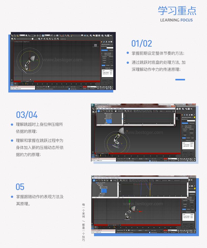 3dsmax小台灯跳跃案例制作视频教程