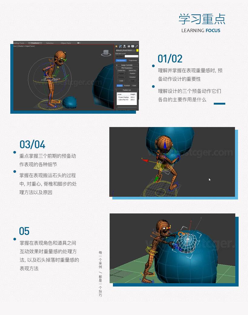 3dsmax动画制作高级实战案例教程--《搬石头的小黄人》