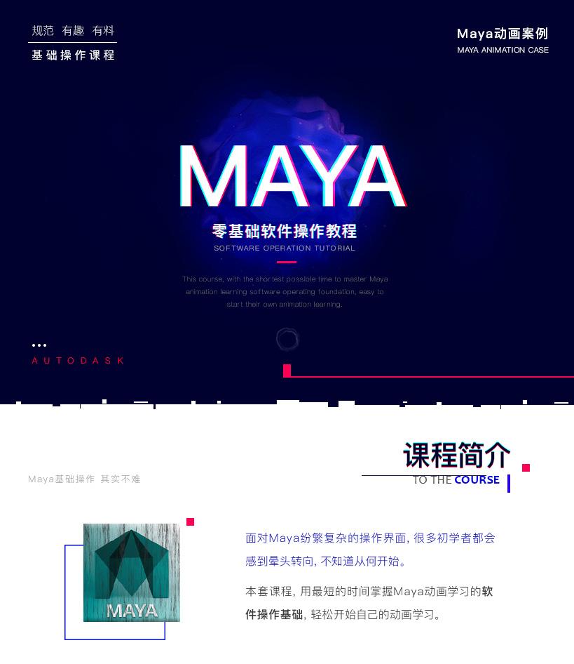 maya动画零基础入门视频教程