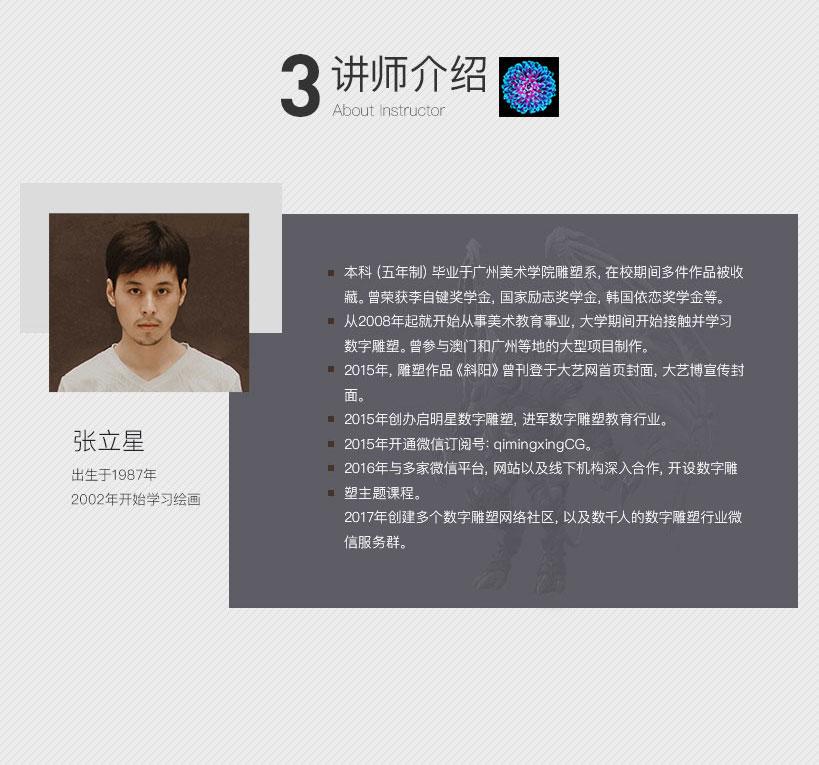 ZBrush4R8 中文基础案例实战教程