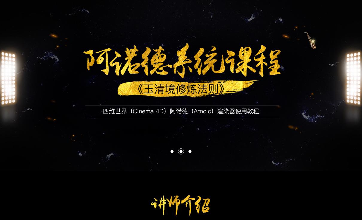 C4D阿诺德渲染器中文教程