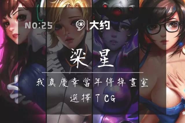CG自由插画师-梁星