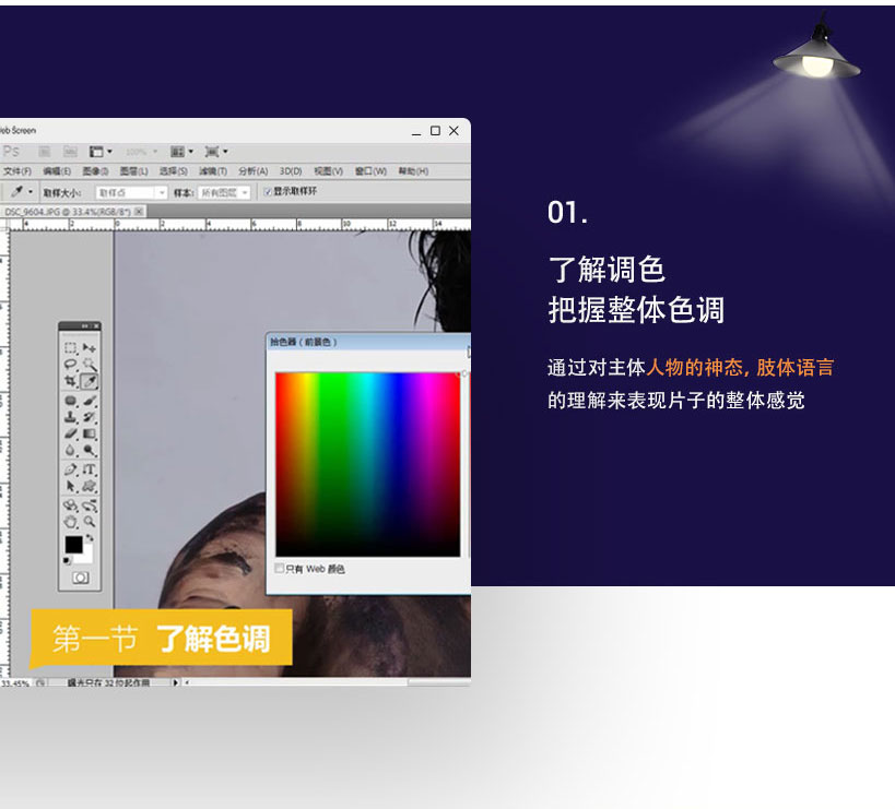 Photoshop图片合成之泰拳特效实例教程