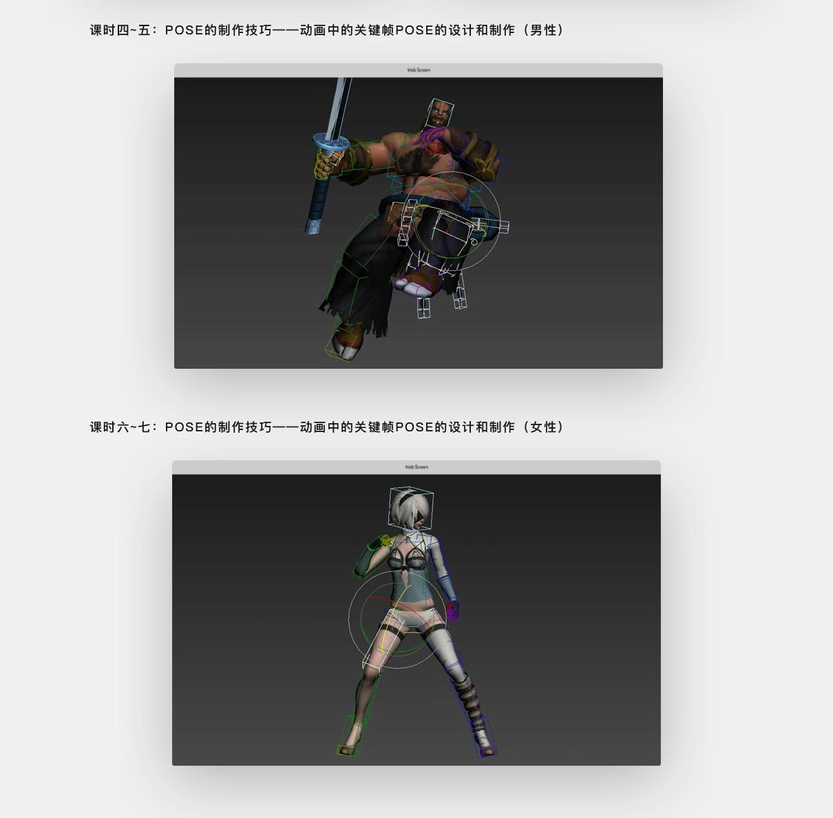 3dsMax游戏动画角色pose设定实战教程