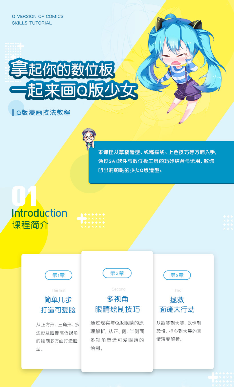 Sai+PS手绘Q版萌少女实战教程