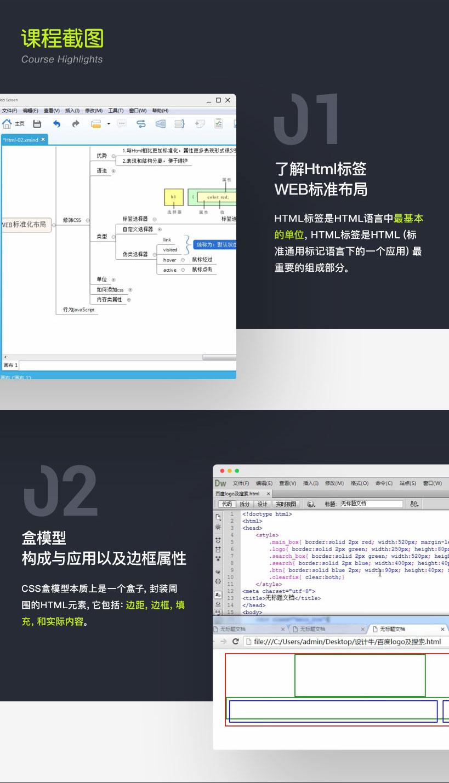 Dreamweaver网页设计从入门到进阶实例教程