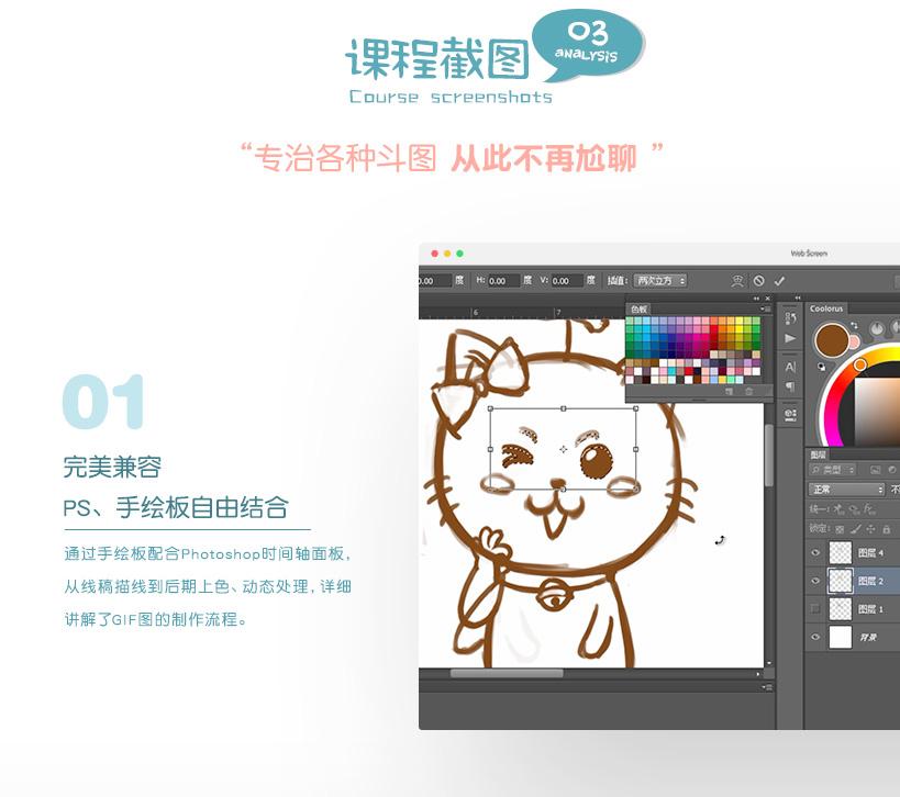 Photoshop手绘专属表情包动画视频教程