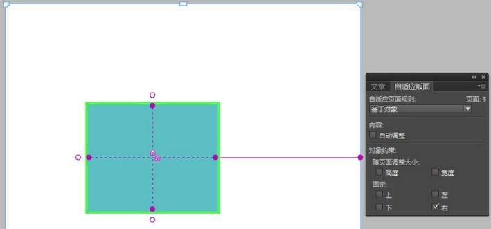 InDesign奇技淫巧:自适应版面和版面调整功能