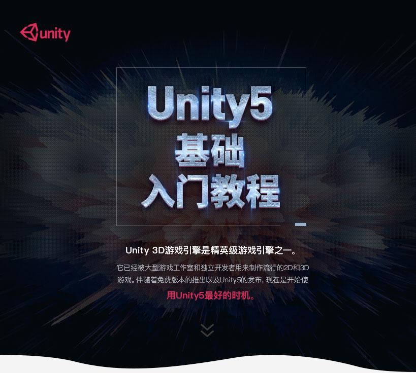 Unity5游戏引擎零基础入门视频教程