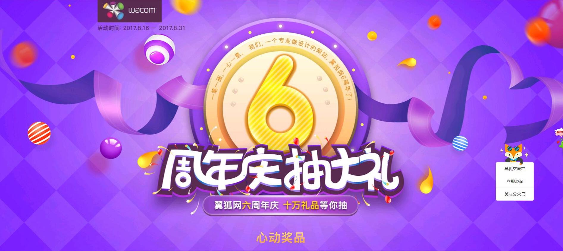 翼狐网六周年庆