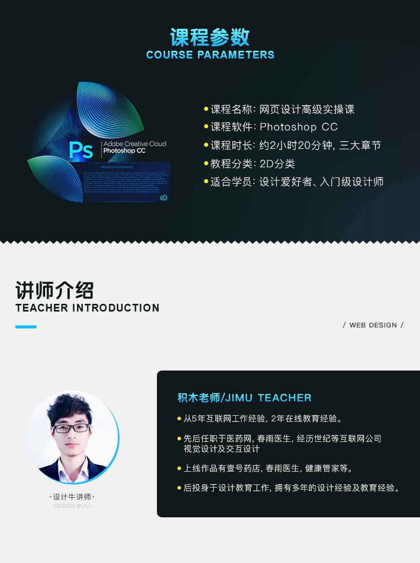 ps网页设计实例教程精讲