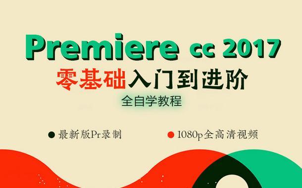 有哪些好的AE和PR的中文视频教程值得推荐?