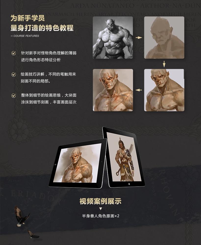 游戏角色原画之半兽人设计教程