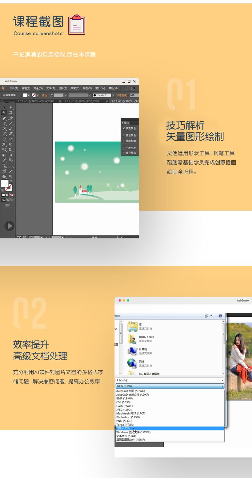 平面学习计划AI_05.jpg