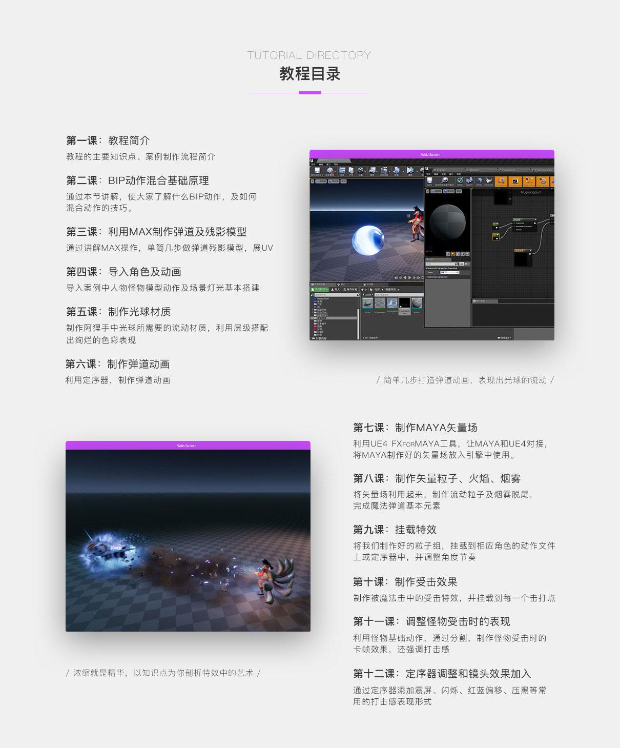 虚幻引擎4之九尾狐弹道魔法特效案例实战教程