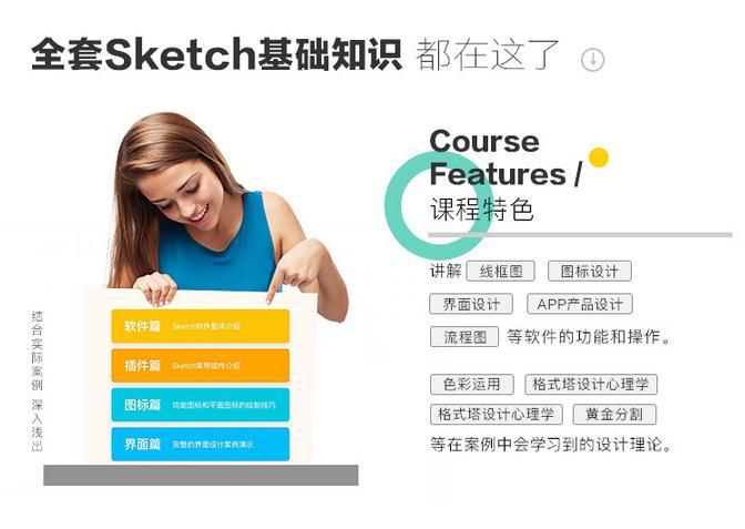 sketch有哪些提升工作效率的实用技巧?