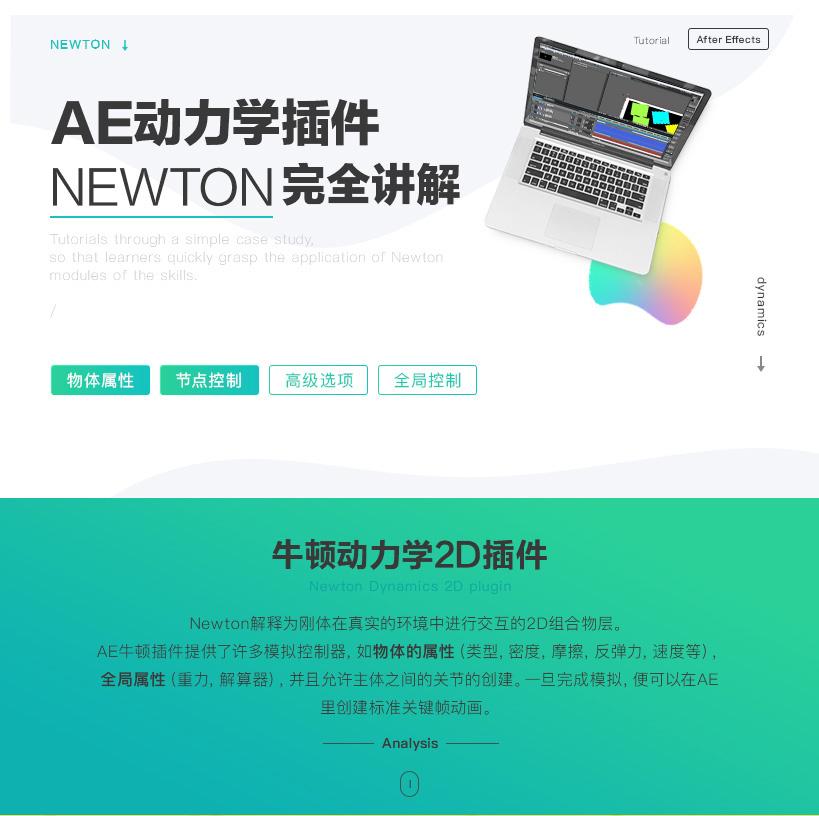 AE牛顿动力学2D插件教程精讲