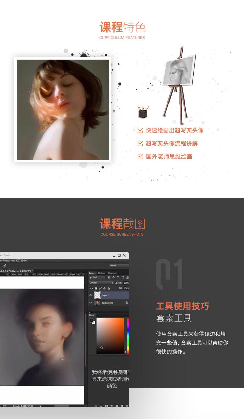 ps照片级写实头像绘画教程