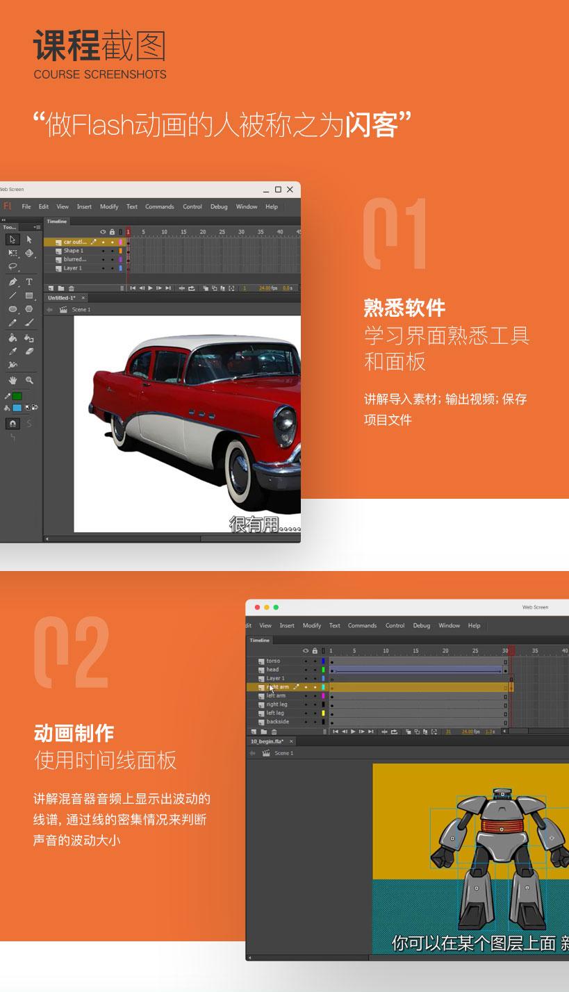flash CC动画新手快速入门基础教程