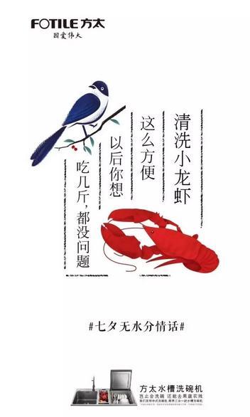 """嗯,这张海报胜在文案和排版 原来 这才是""""吃吃的爱"""" 奥克斯 看来七夕"""