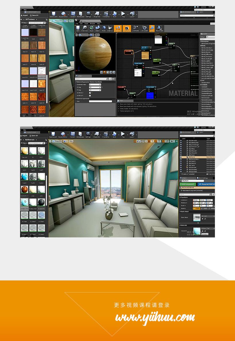 UE4室内设计VR场景入门到进阶实战教程