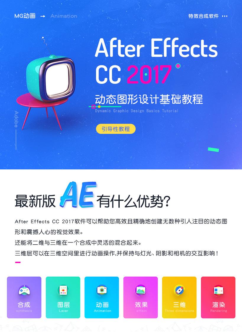 AE CC 2017案例教程:MG图形动画基础教程