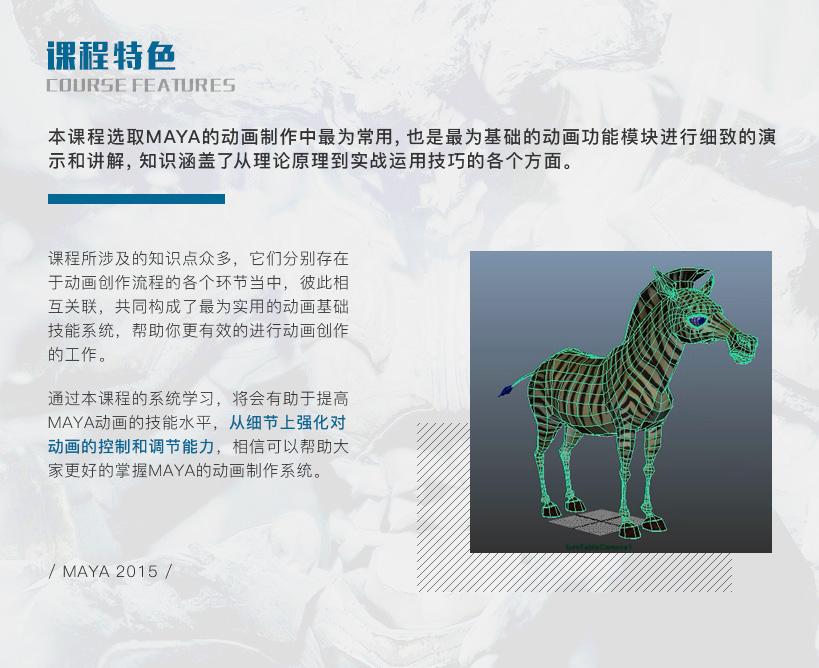 Maya2015动画入门到精通案例制作教程