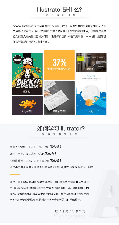 Illustrator CS6零基础从入门到精通软件教程