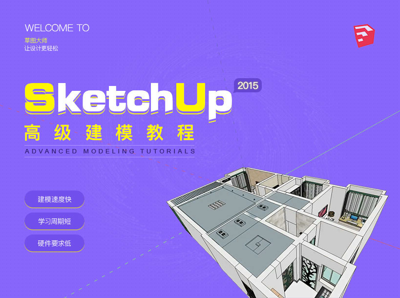 sketchup 2015建筑建模进阶案例教程