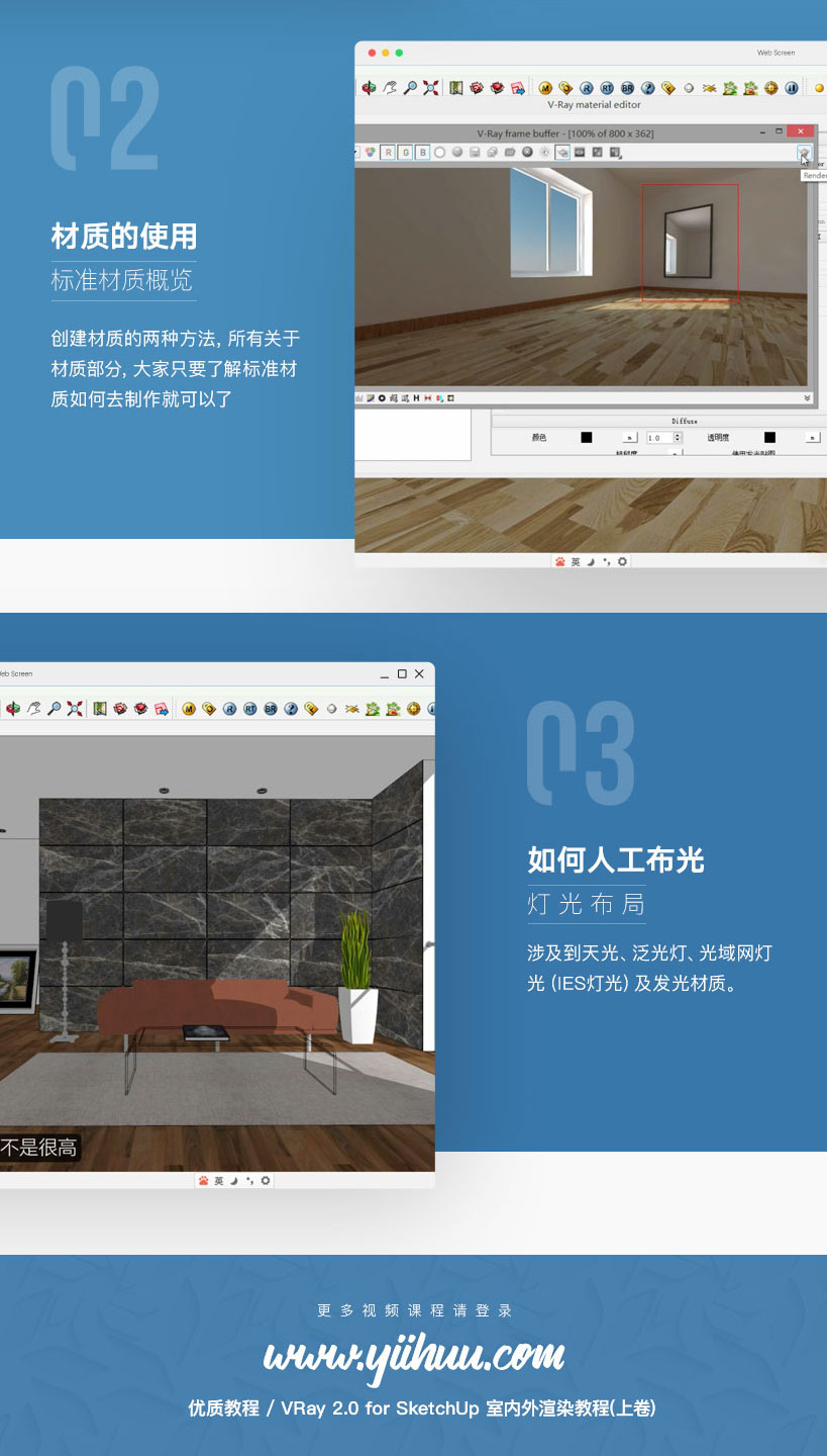 vray for sketchup从入门到进阶写实渲染案例教程
