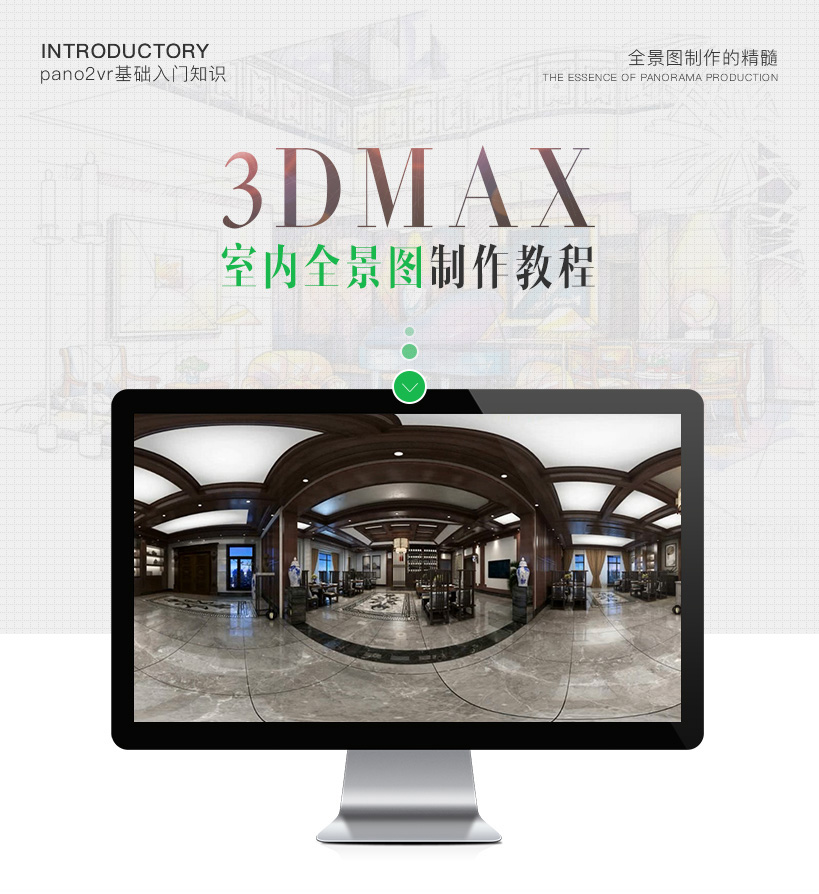 3Ds Max+pano2vr室内360全景图教程