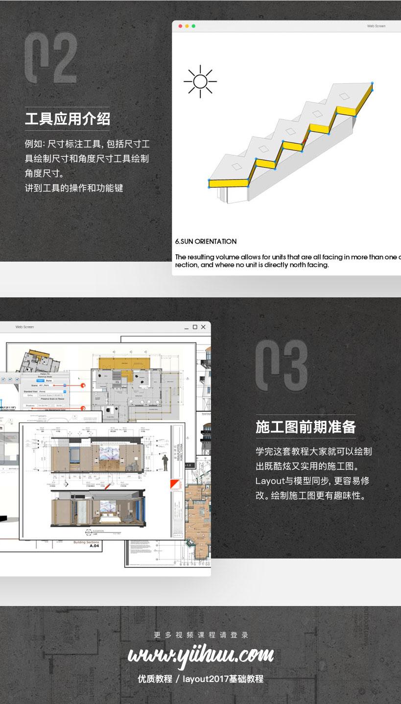 Layout 2017室内设计施工图基础教程