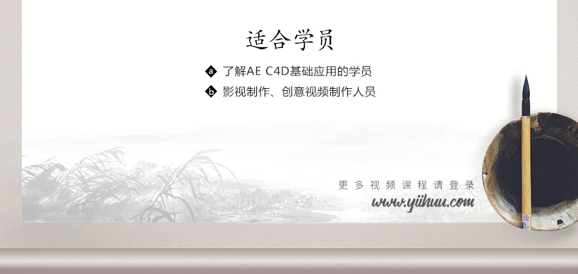 AE+C4D水墨风格案例动画特效教程
