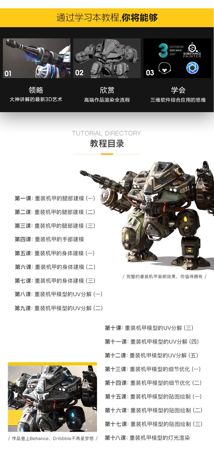 重装机甲移动端_05.jpg