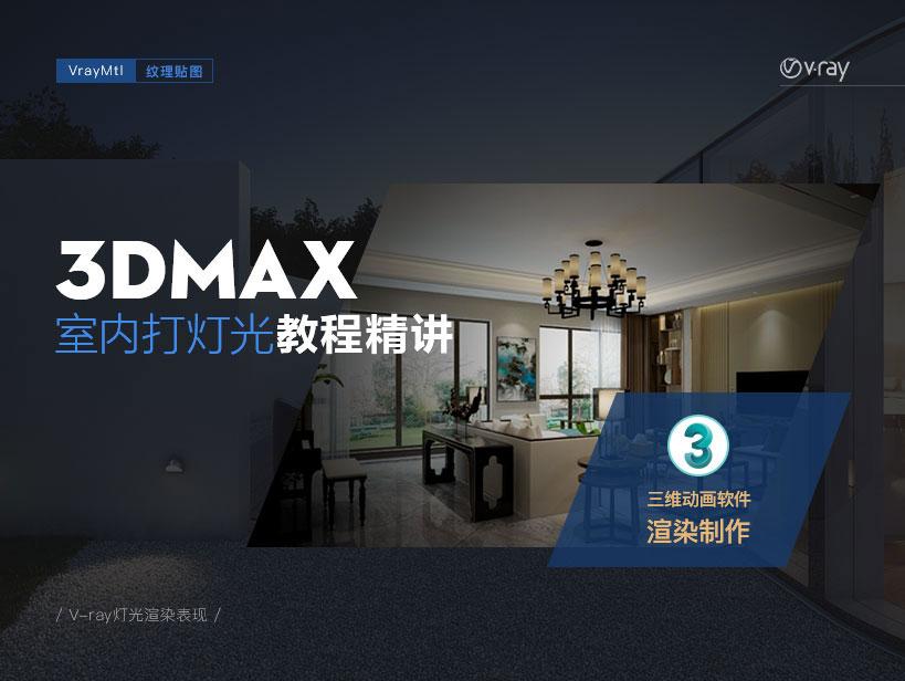 3dsmax vray室内灯光渲染全案例教程