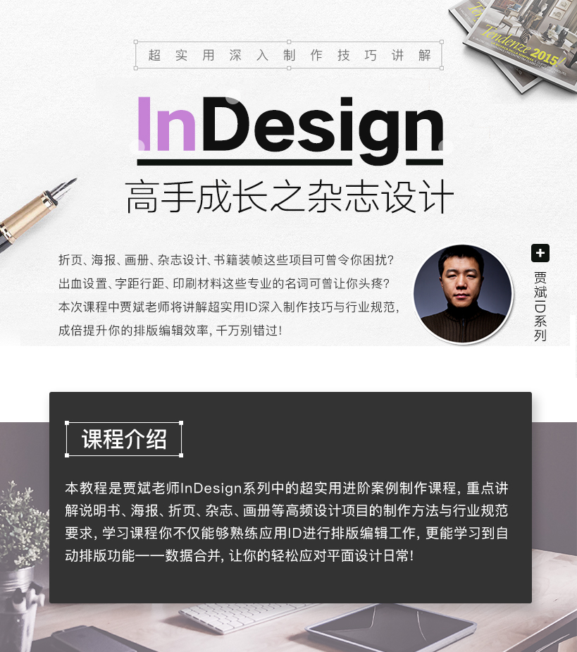 InDesign CC 2015 杂志设计制作教程