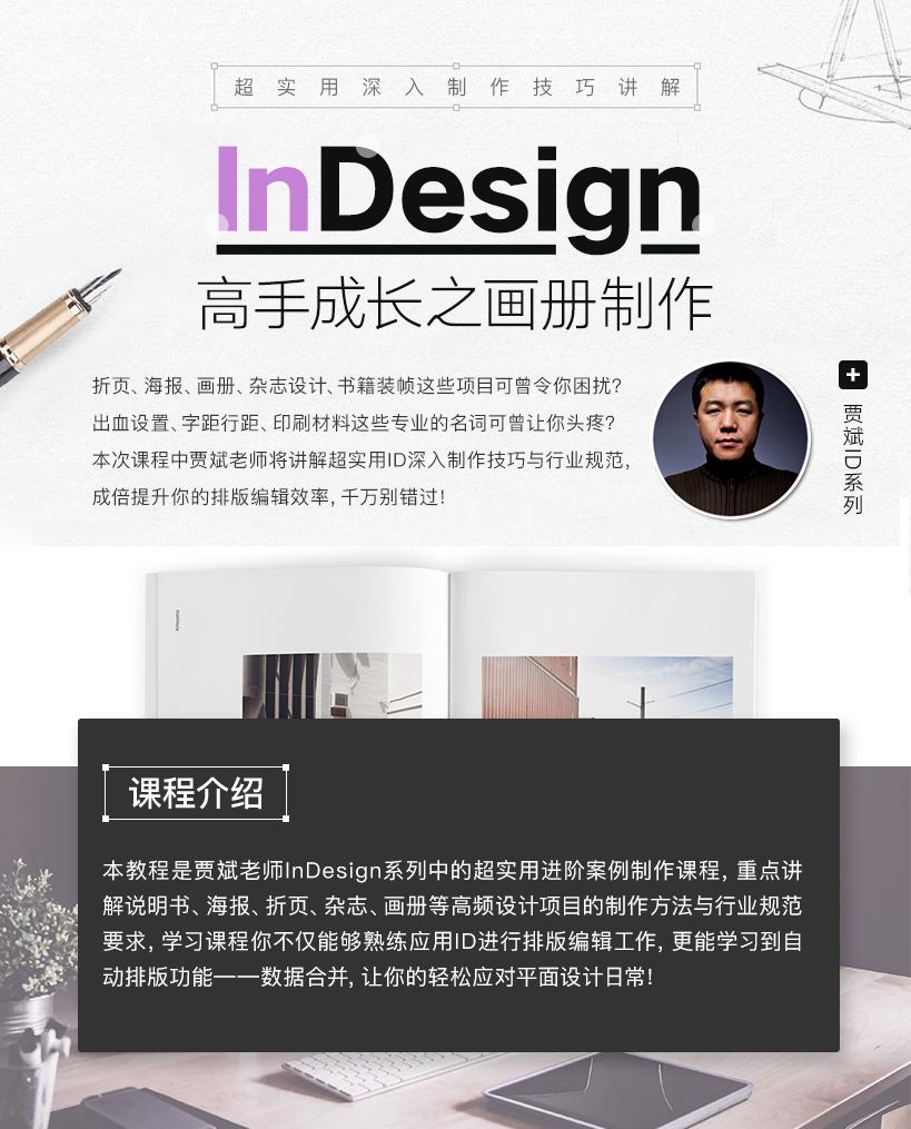 indesign CC 2015画册制作案例教程