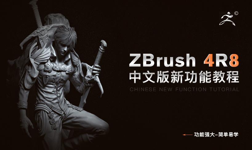 ZBrush 4R8基础入门中文版教学教程