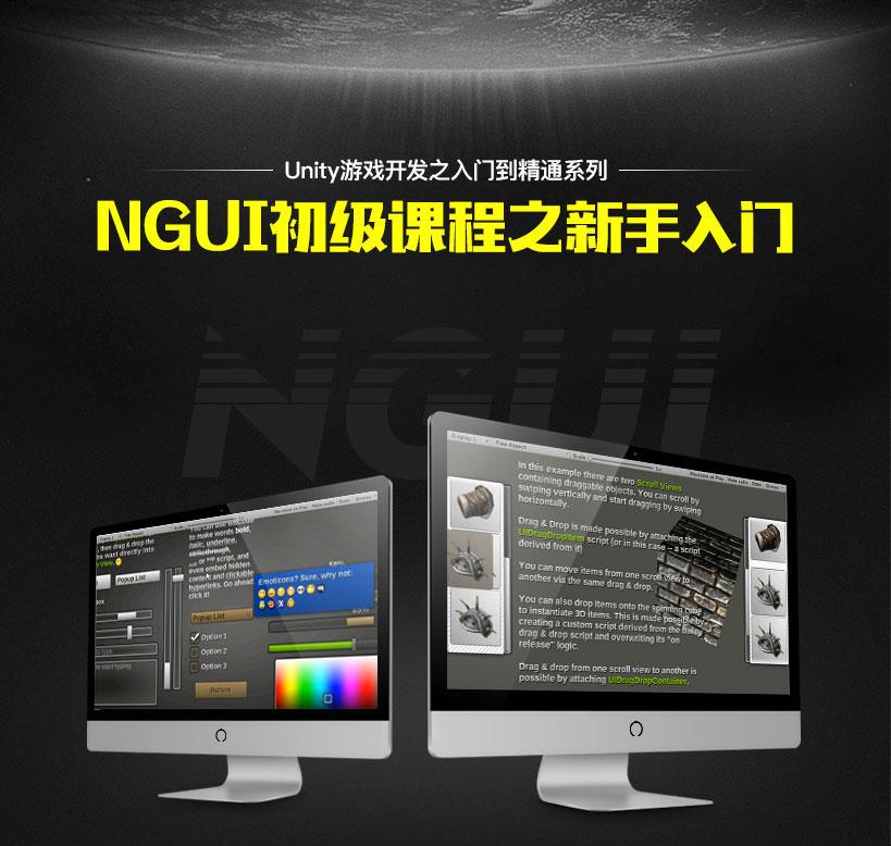 ngui初级课程之新手入门  第四步,我们来学习unity的界面ui制作,界面u