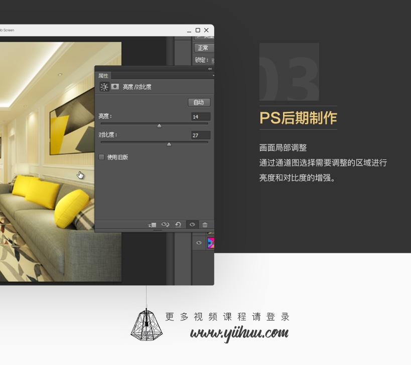 3dsmax打造照片级仿真室内效果图案例教程